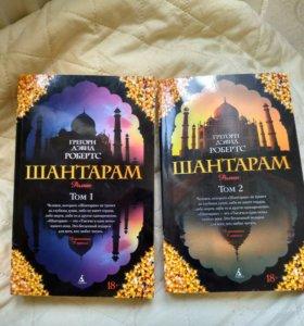 "Книга ""Шантарам"" В Двух Томах"