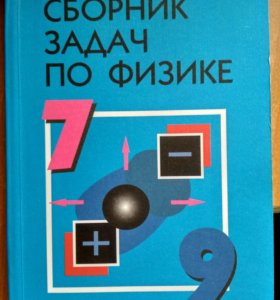 Сборники задач