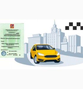 Лицензия такси на 5 лет
