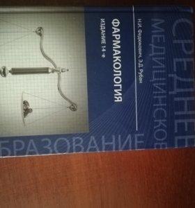 Учебник по фармакологии