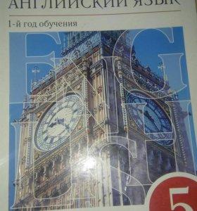 Учебник( англ.яз) 5 класс