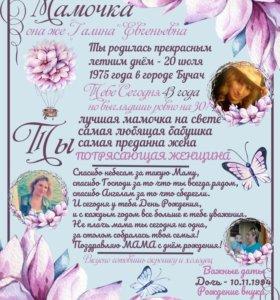 Постеры на любые события