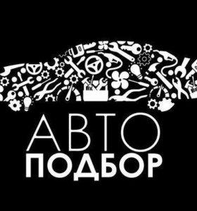 Автоподбор-Автовыкуп