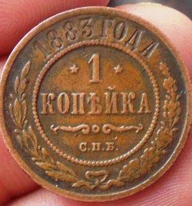 1 копейка 1883