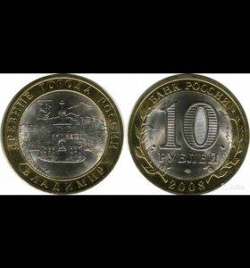 Меняюсь монетами Бим