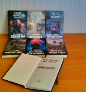 Книги серии S.T.AL.K.E.R.