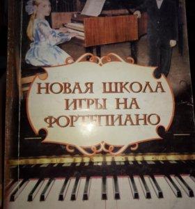 Книга. Новая школа игры на фортепиано. 2016г.