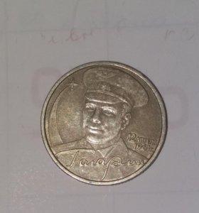 Монета 2 рубля с Гагариным, юбилейная