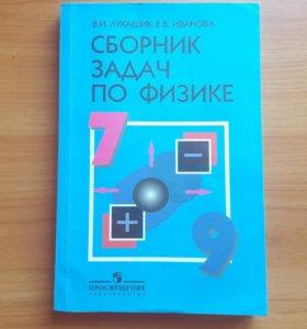 сборник задач по физике В.И. Лукашик, Е.В. Иванова