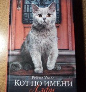 """Книга """"Кот по имени алфи"""""""