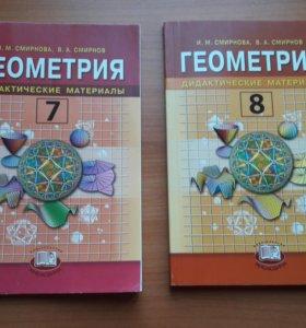 геометрия дидактические материалы 7, 8