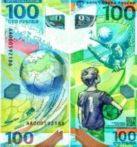 100 рублей FIFA 2018 + 25р FIFA Забивака