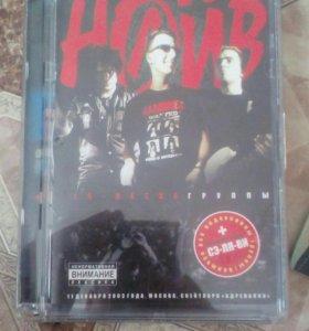 Коллекционный диск группы Наив