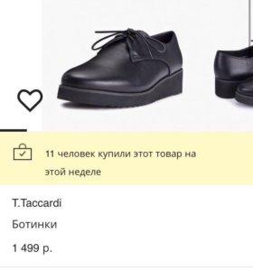Продам ботинки , абсолютно новые , не ношеные