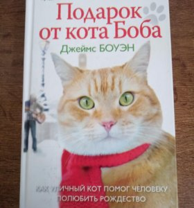 """Книга """"Подарок от кота Боба"""""""