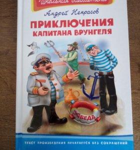 "Книга ""приключения капитана врунгеля"""