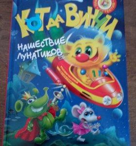 """Книга """"Кот да Винчи"""""""