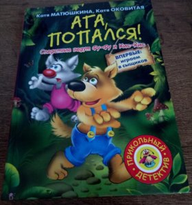 """Книга """"АГА, ПОПАЛСЯ!"""