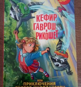 "Книга ""Кефир, Гаврош и Рикошет"""