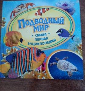 """Книга """"Подводный мир"""""""
