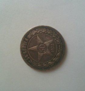 50копеек 1922года