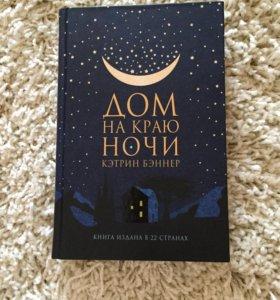 Книга «Дом на краю ночи»