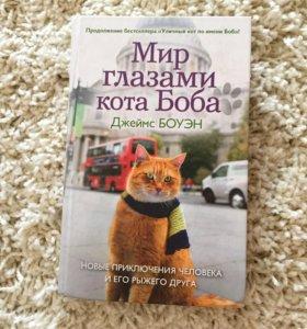 Книга «Мир глазами кота Боба»