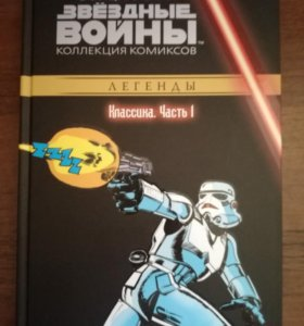 """Официальная коллекция комиксов """"звездные войны"""""""