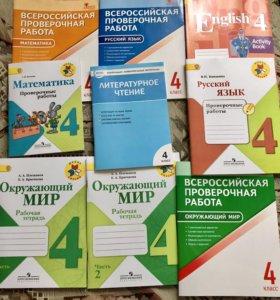 Рабочие тетради 4 класс Школа России