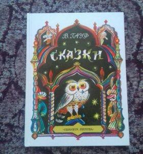 Книга В.Гауф