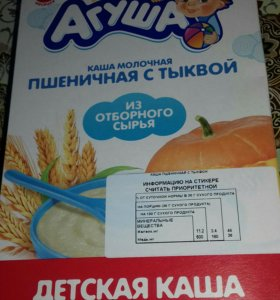 Молочная пшеничная каша с тыквой Агуша с 5 месяцев