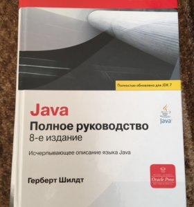 Книга «Java Полное руководство» Герберт Шилдт