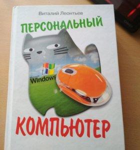 Книга Виталий Леоньтев - «Персональный компьютер»