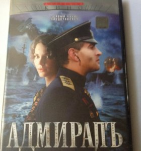 Адмиралъ официальная лицензия DVD