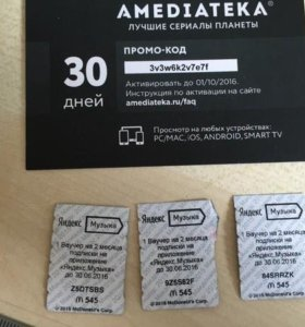Amediateka промокод на месяц