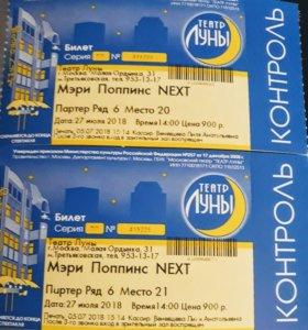 Театр Луны Мэри Поппинс next 27.07 14:00