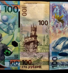 Набор Бон 3шт 100 рублей Сочи Футбол Крым PRESS