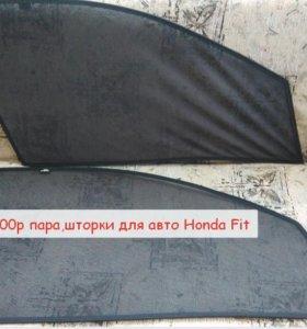 Шторки для Honda Fit
