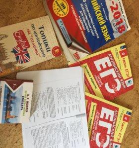 Пособия для подготовки кЕГЭ по английскому