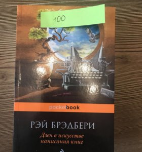 Бестселлеры от 100р