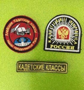 Нашивки кадетские