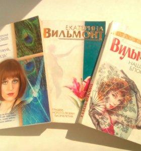 Книги Екатерины Вильмонт