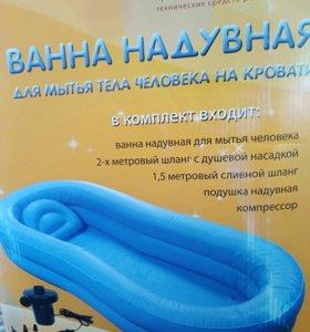 Надувная ванна
