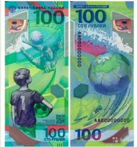 Купюры 100 рублей чм по футболу Fifa 2018
