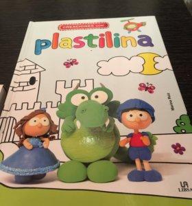 Детская книга о поделках из пластилина.
