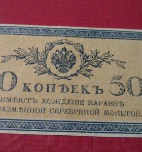 50 коп. 1915 год.