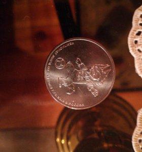 25 рублёвая коллекционная монета
