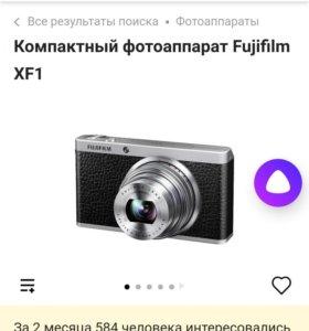 Фотоаппарат + чехол