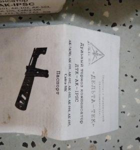 ДТК 7,62 мм 5,45мм