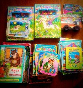 Книжки для дошкольника